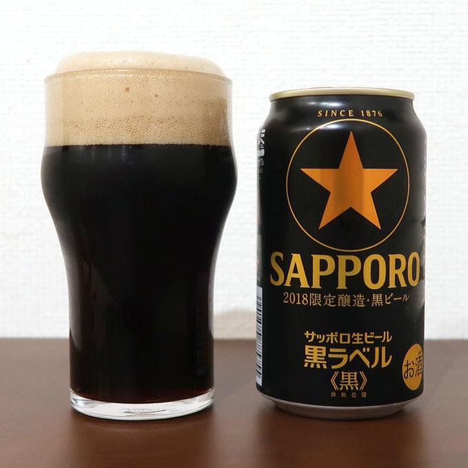 サッポロビール サッポロ黒ラベル<<黒>>