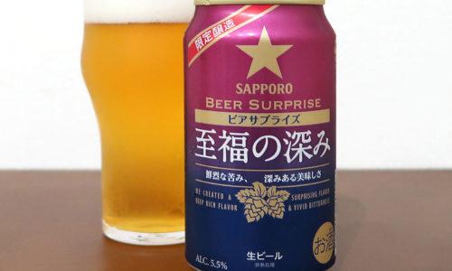 サッポロビール ビアサプライズ 至福の深み