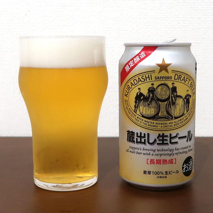 サッポロビール サッポロ 蔵出し生ビール