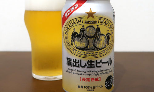 サッポロ 蔵出し生ビール