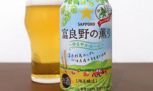 サッポロビール サッポロ 富良野の薫り~ゆるやかエール~