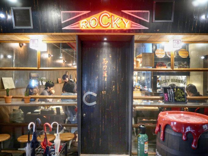 渋谷 ロッキー馬力屋