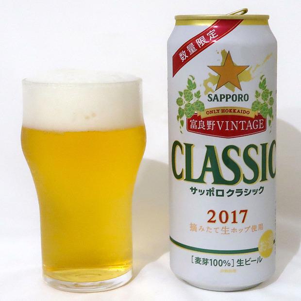サッポロビール サッポロクラシック 富良野VINTAGE 2017