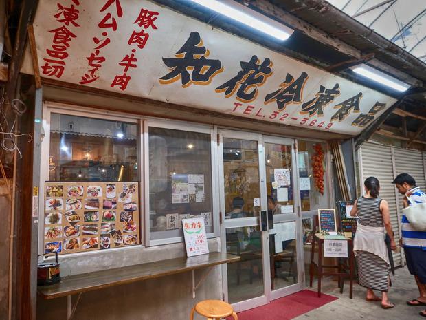 旬鮮居食屋 知花冷凍食品