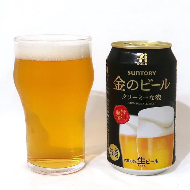 サントリー セブンプレミアムゴールド 金のビール