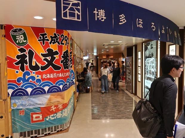 博多駅 ほろよい通り