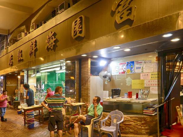 竹園富園海鮮飯店