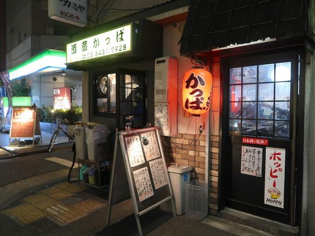新橋 酒蔵 かっぱ