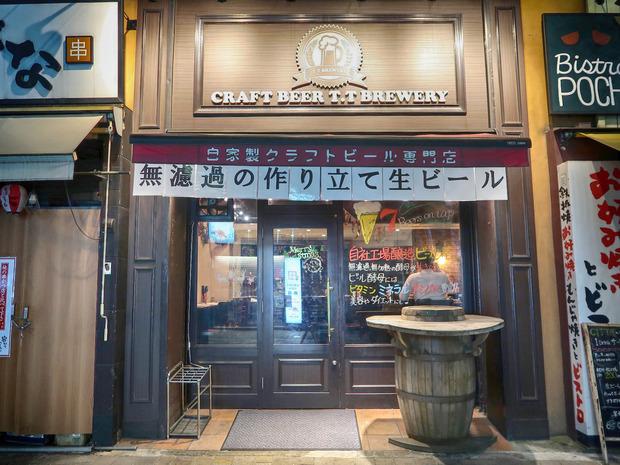 川崎 T.T Brewery