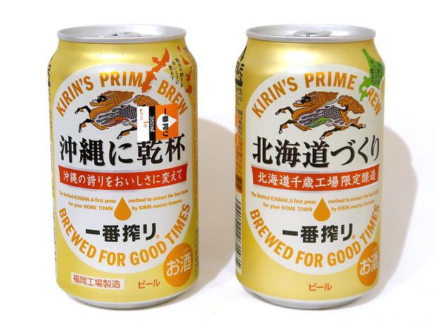 北海道と沖縄の一番搾り