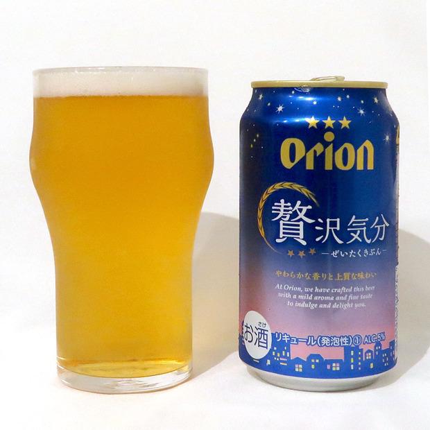 オリオンビール 贅沢気分