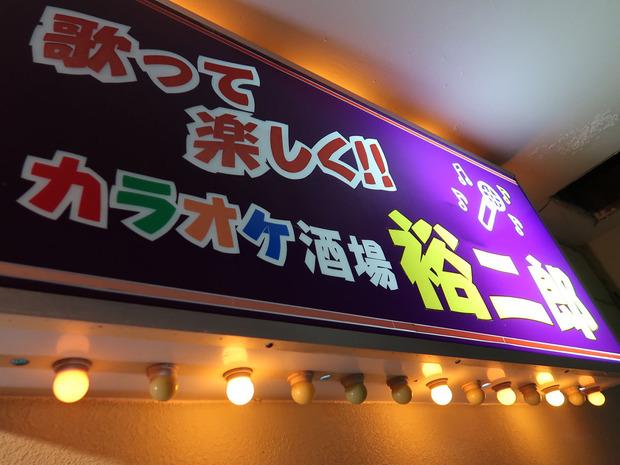 カラオケ酒場 裕二郎