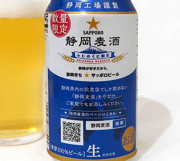 「静岡麦酒」を今だけ、ご家庭でもお楽しみください。