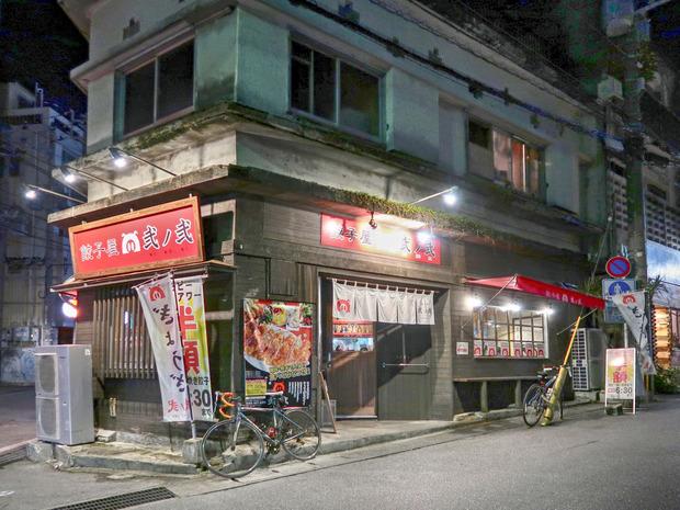餃子屋 弐ノ弐 那覇店