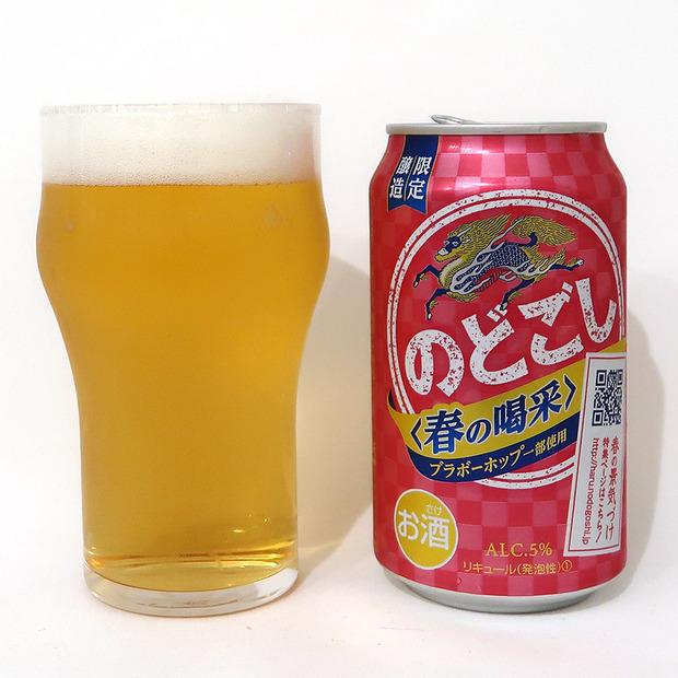 キリンビール のどごし<春の喝采>&#8221; hspace=&#8221;5&#8243; class=&#8221;pict&#8221;  /></p> <p>キリンビール×ブラボーホップというと、グランドキリンを思い出しますが、やはりグランドキリンほどのホップの特徴は感じられず、片鱗でも感じられたら… と思っていましたが、僕はわかりませんでした。難しいものですね〜。特徴のあるホップとはいえ、一部使用という感じでアリバイ的に使っても特徴はわかりづらいんじゃないかと思いました。</p> <p>パッケージに「ブラボーホップ使用」と書かれていることで、ホップに興味を持つ人が出てくる… という点で、今後のビールの広がりを期待できるのかもしれない、という点が有り難い商品なのかな、と思いました。ただ、春の喝采っていうのがどういうことなのかは、このビールを飲んだ限りではわかりませんでした。</p> <p>[関連リンク]<br /> <a href=