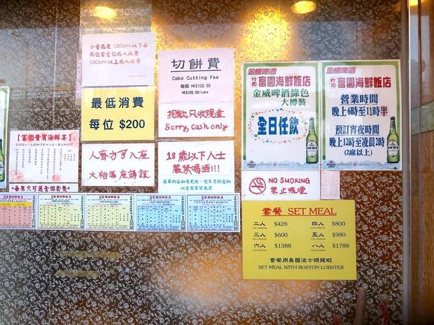 竹園富園海鮮飯店 いろいろなメニュー