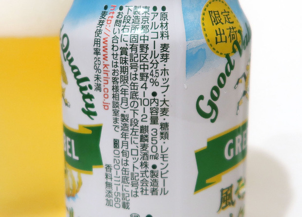 キリンビール 淡麗グリーンラベル 風そよぐレモンピール 原材料