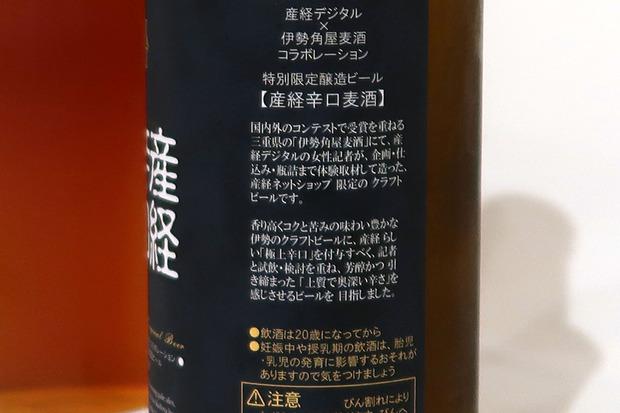 産経辛口麦酒とは