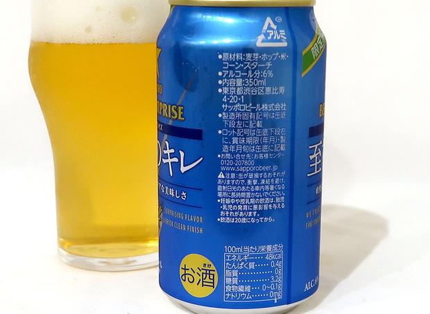 サッポロビール 至福のキレ 原材料