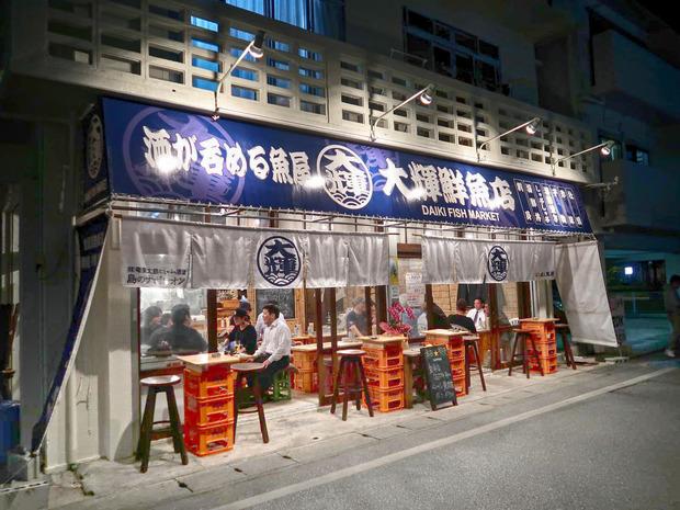 パラダイス通り 大輝鮮魚店