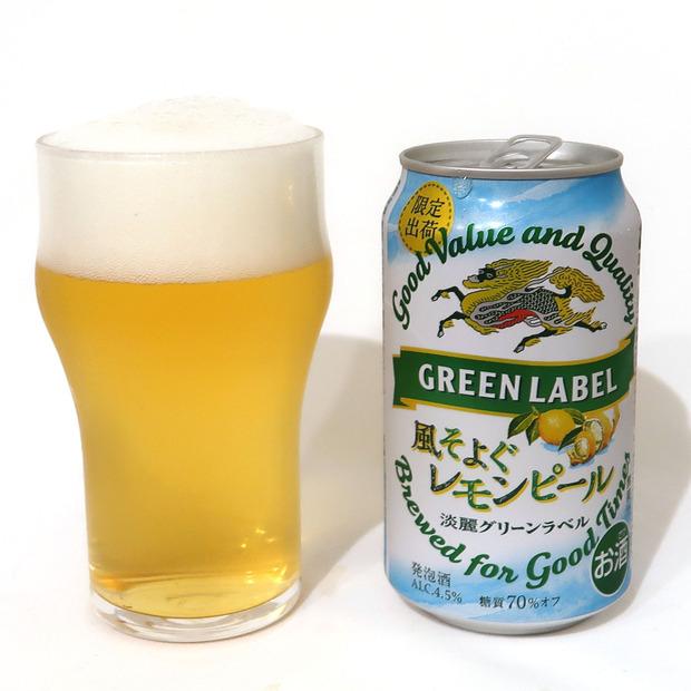 キリンビール 淡麗グリーンラベル 風そよぐレモンピール