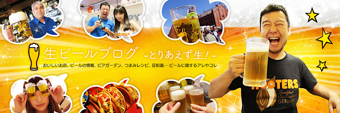 生ビールブログ